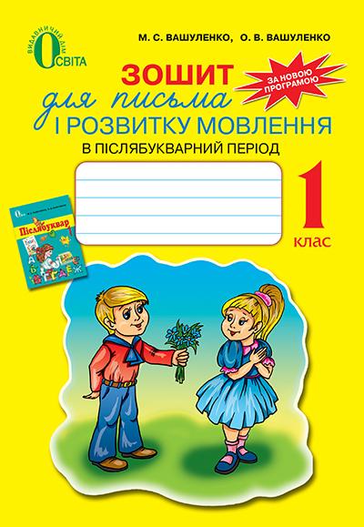 гдз 4 клас читання робочий зошит савченко